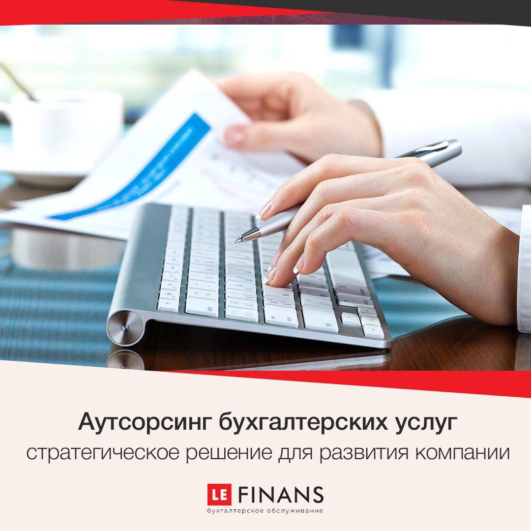 Цены на бухгалтерское обслуживание фирм ведение бухгалтерии у ип усн