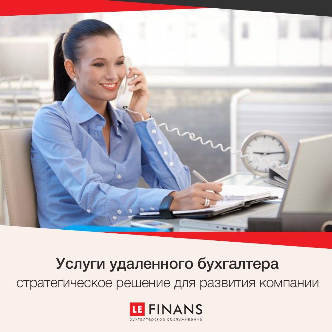 Работа бухгалтера в удаленном доступе вакансии москва как заработать на фрилансе веб дизайнеру