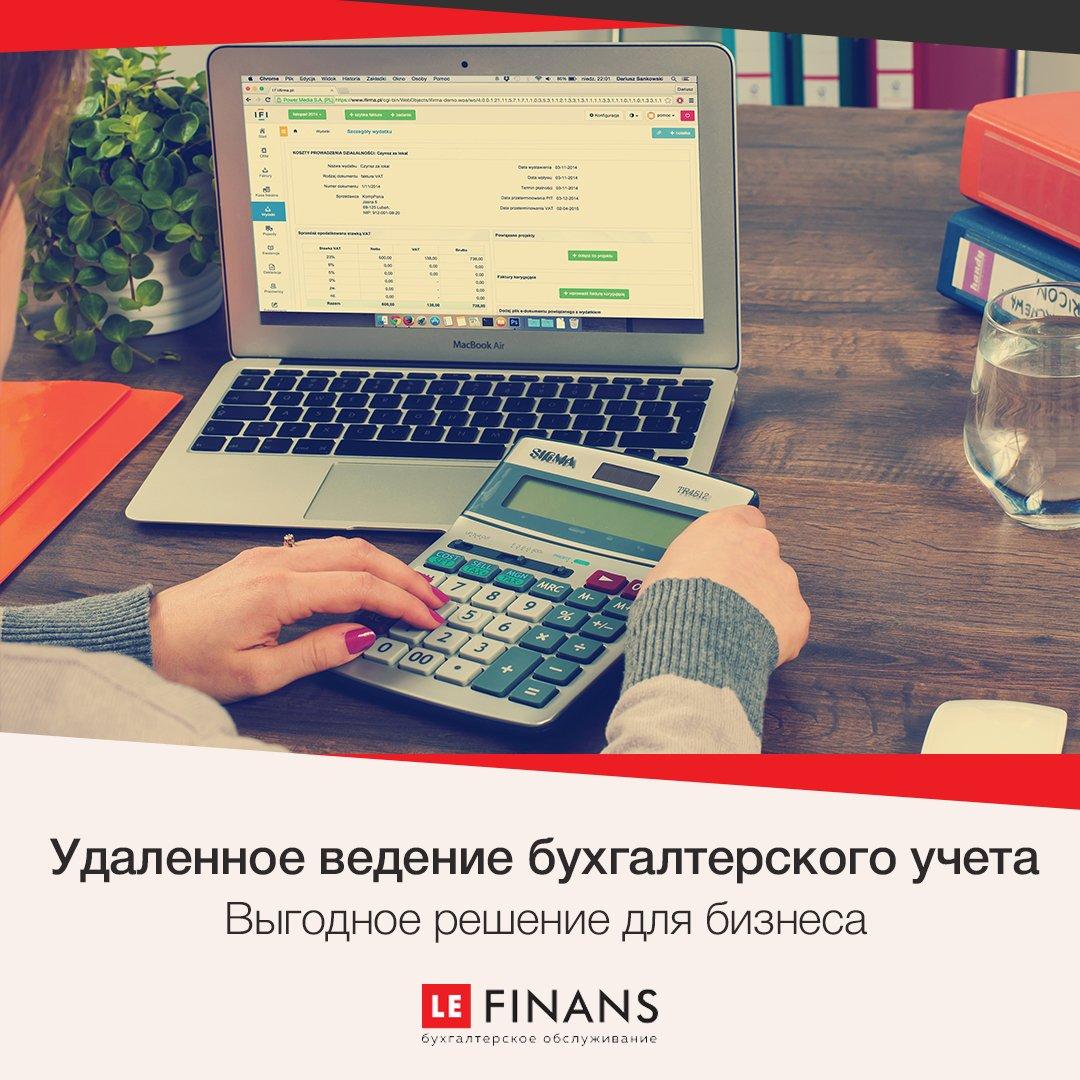 Выгоды удаленного бухгалтерского обслуживания программа для отправки электронной отчетности в налоговую